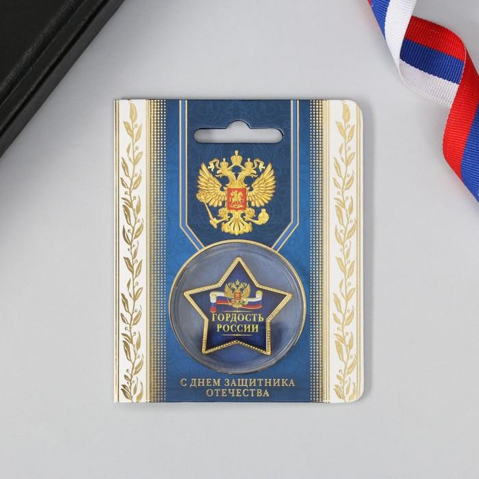 "Звезда на открытке ""С Днем Защитника Отечества"""