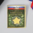 """Звезда на открытке """"23 февраля"""""""