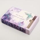 Складная коробка «Лавандовые сны», 18 х 13 х 4 см
