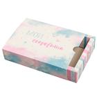 Складная коробка «Мои сокровища», 17,6 х 12,7 х 4,1 см