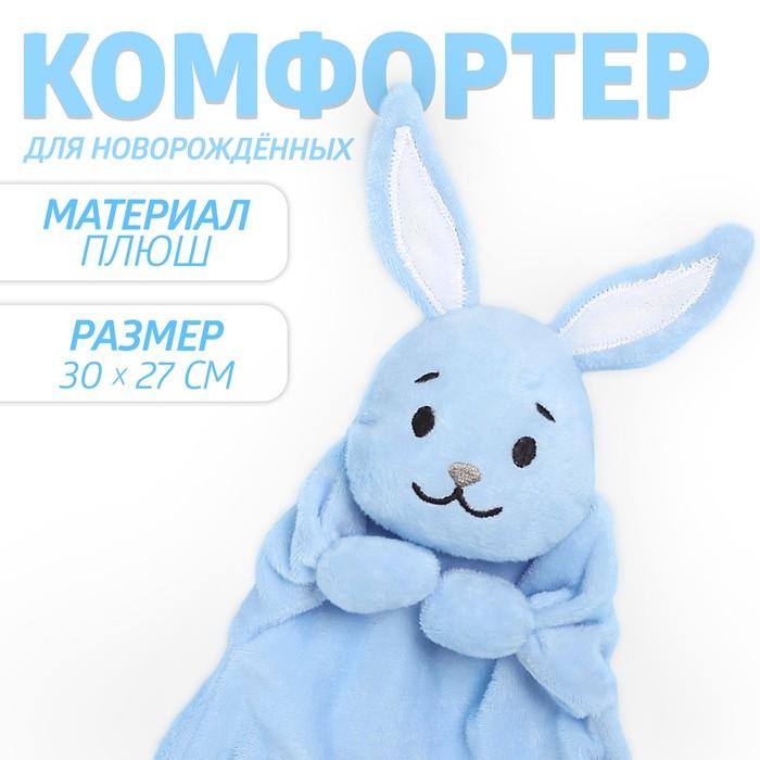 Игрушка для новорождённых «Зайчонок Додо»