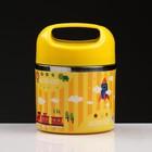 """Ланч-бокс """"В мире зверей"""", 630 мл, сохраняет тепло 3 ч, жёлтый, 11х15 см"""