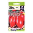 "Семена Томат ""Сибирский Пируэт"", раннеспелый, цп, 0,05 г"