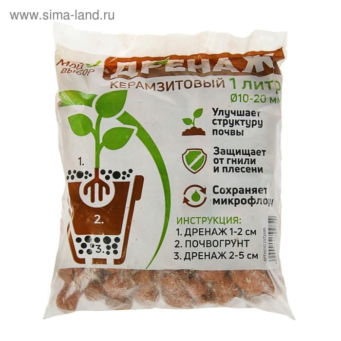 Дренаж керамзитовый Мой выбор фр. 10-20, 1 л