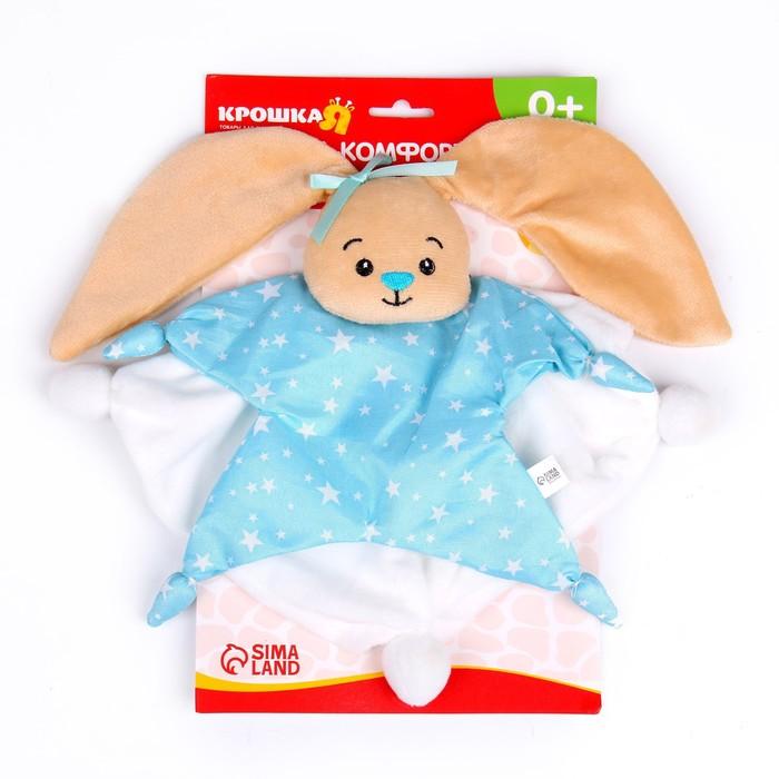 Игрушка «Зайчишка», для новорождённых, развивающая