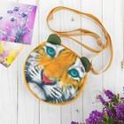 "Bag children's ""Tiger"" 16 x 16 cm"