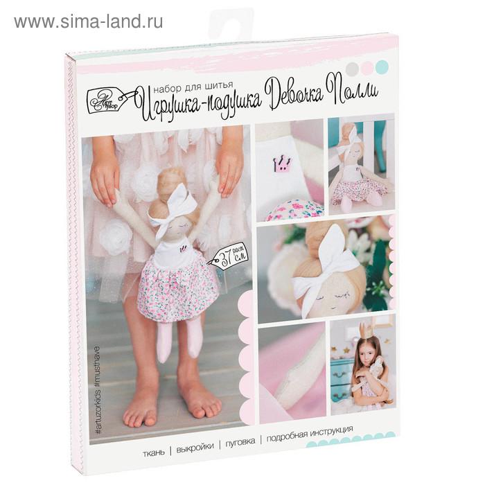 Мягкая игрушка «Девочка Полли», набор для шитья, 18 × 22 × 3,6 см