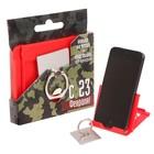 """Подарочный набор """"С 23 февраля!"""": подставка для телефона и кольцо на чехол"""