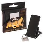 """Подарочный набор """"Первому и лучшему!"""": подставка для телефона и кольцо на чехол"""
