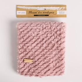 Ткань для пэчворка плюш «Мягкое облачко», 55 х 50 см