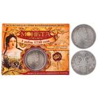 "Монета ""1 рубль 1730 года"""