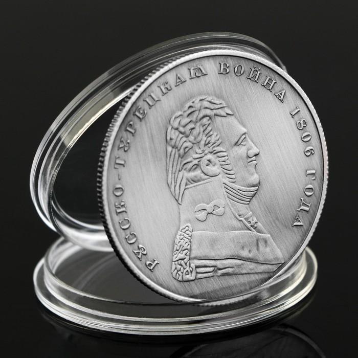 "Монета ""1 рубль 1806 года"""