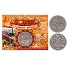 "Монета ""12 рублей 1836 года"""