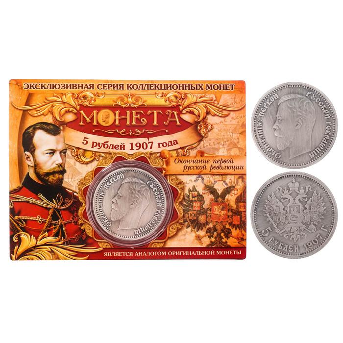 "Монета ""5 рублей 1907 года"""