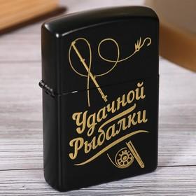 """Зажигалка бензиновая """"Удачной рыбалки"""", 5,7 х 3,5 см в Донецке"""