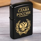 """Зажигалка """"Слава России"""""""