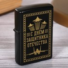 "Lighter ""Day Of Defender Of The Fatherland"""
