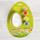"""Роспись по керамике """"Пасхальное яйцо"""" + краски 3 цвета, кисть"""