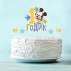 "Топпер в торт ""1 годик"" Микки Маус, с набором шпажек, 4 шт."