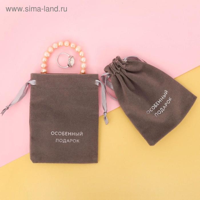 Мешочек для бижутерии бархатный «Прекрасный подарок», 9 х 12 см