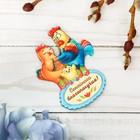 """Easter Magnet polymer """"Family welfare"""", 5.2 x 7 cm"""