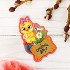 """Easter Magnet polymer with a scratch-off layer """"chick"""", 4.4 x 7.1 cm"""