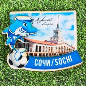 "Wooden magnet ""Sochi, Morskoy Vokzal"""