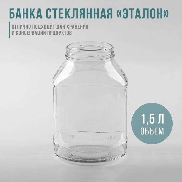 Банка стеклянная 1,5 л ТО, диаметр крышки 82 мм