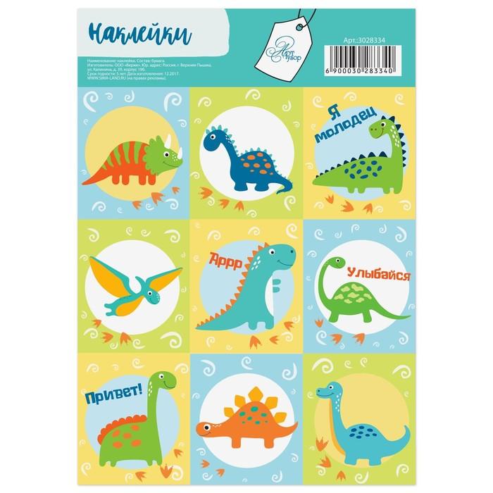 Наклейки «Динозаврики», 11 × 16 см