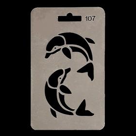 Трафарет пластик 'Дельфины' 15х9 см Ош