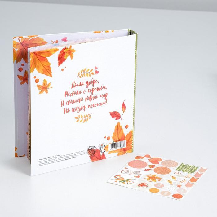 """Фотоальбом для творчества """"Яркие моменты"""" с наклейками"""