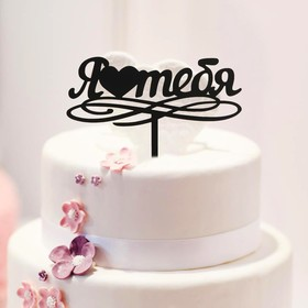 "Топпер на торт ""Я люблю тебя"" 13х18 см, цвет черный"