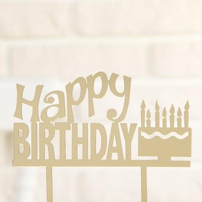 Топпер на торт Happy Birthday, 13х18 см, цвет золото