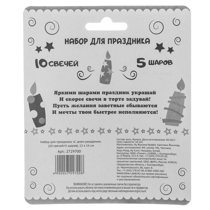 """Набор для праздника """"С днем рождения"""" 10 свечей + 5 шаров - фото 35609648"""