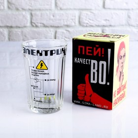 A glass of Electrician in the package