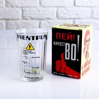 """Стакан граненый в подарочной упаковке """"Электрику"""" 250 мл"""
