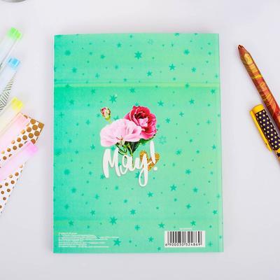 """Ежедневник-смэшбук с раскраской """"Мяу! Мяу! Мяу!"""""""
