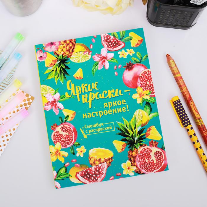 """Ежедневник-смэшбук с раскраской """"Яркие краски - яркое настроение!"""""""