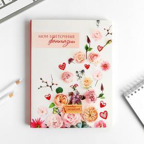 Ежедневник-смэшбук с раскраской А5, 80 л «Мои цветочнеы фантазии»