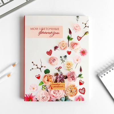 """Ежедневник-смэшбук с раскраской """"Мои цветочные фантазии"""""""