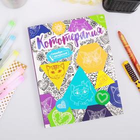 Ежедневник-смэшбук с раскраской А5, 80 л «Кототерапия»