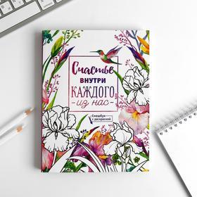 Ежедневник-смэшбук с раскраской А5, 80 л «Счастье внутри каждого из нас»