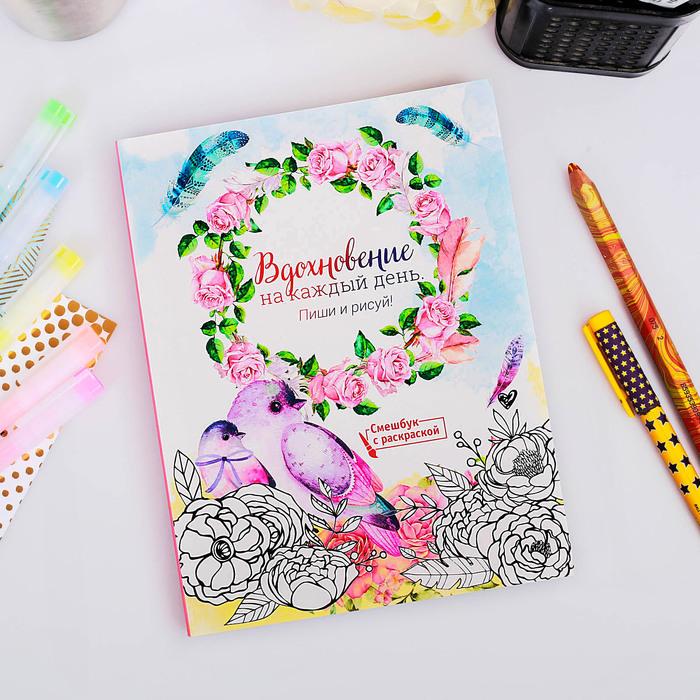 """Ежедневник-смешбук с раскраской """"Вдохновение на каждый день"""""""