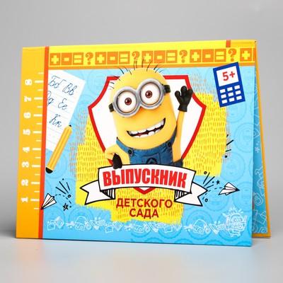 """Папка """"Выпускник детского сада"""", Гадкий Я, 26х20см"""