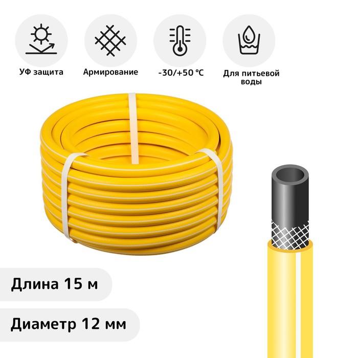"""Шланг, ТЭП, d = 12 мм (1/2""""), L = 15 м, морозостойкий (до –30 °C), COLOR, жёлтый"""