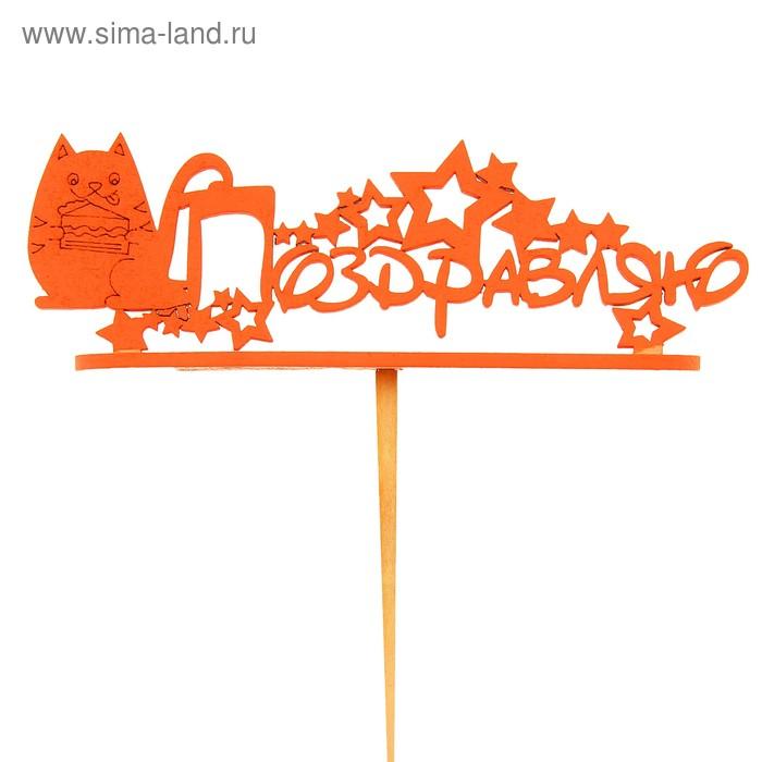 """Подсвечник- топпер """"Поздравляю. Котик с тортом"""" для 11 свечей, 15х4,8см, красный"""