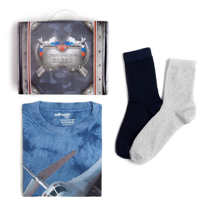 "Набор ""Стратегический запас"" футболка и носки (2 пары), размер 46"