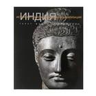 История и сокровища античной цивилизации. Индия. Автор: Мария Анджелилло