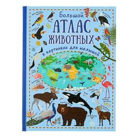 Большой атлас животных в картинках для малышей Ош