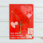 """Подвеска на открытке """"Ключ, который открыл сердце"""" 9 х 13 см"""
